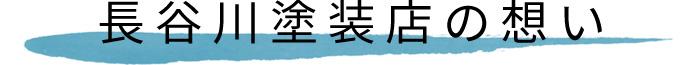 長谷川塗装店の想い