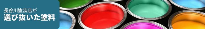 長谷川塗装店が選びぬいた塗料